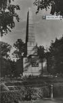 Памятник Борцам за власть Советов - фото 745