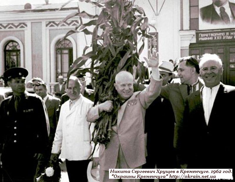 Никита Сергеевич Хрущев в Кременчуге. 1962 год - фото 1064