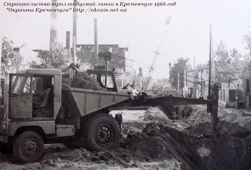 Строительство троллейбусной линии в Кременчуге. 1966 год.