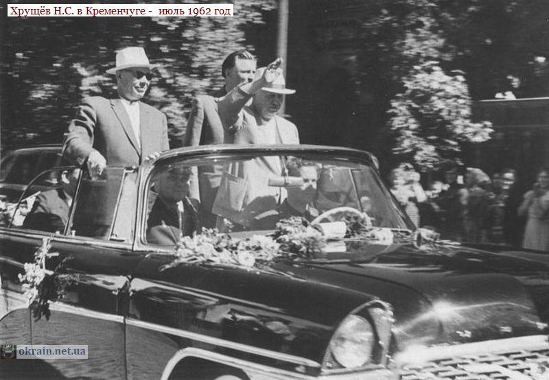 Хрущёв Н.С. в Кременчуге -  июль 1962 год - фото 865