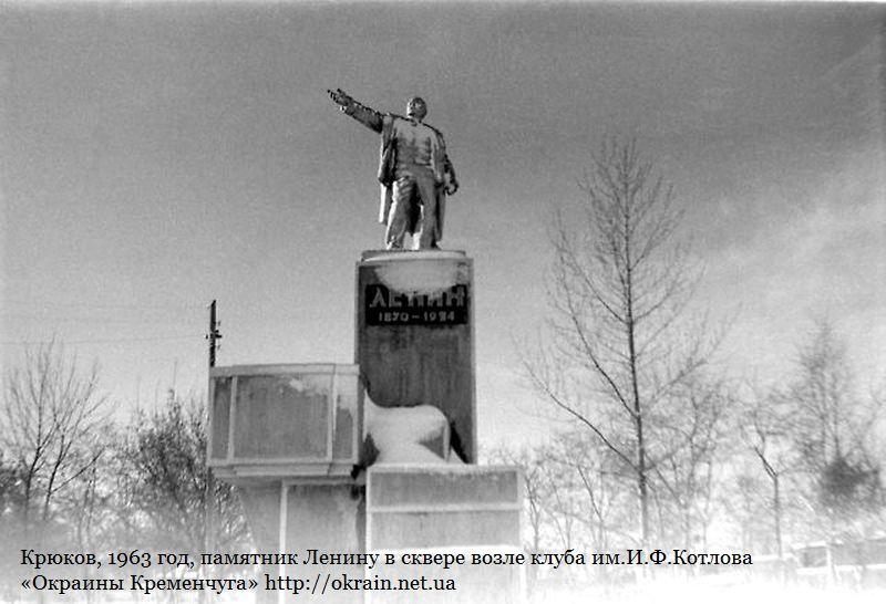 Крюков, 1963 год, памятник Ленину в сквере возле клуба им.И.Ф.Котлова - фото 876