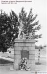 Памятник матросам Днепровской флотилии -  июль 1962 год - фото 866