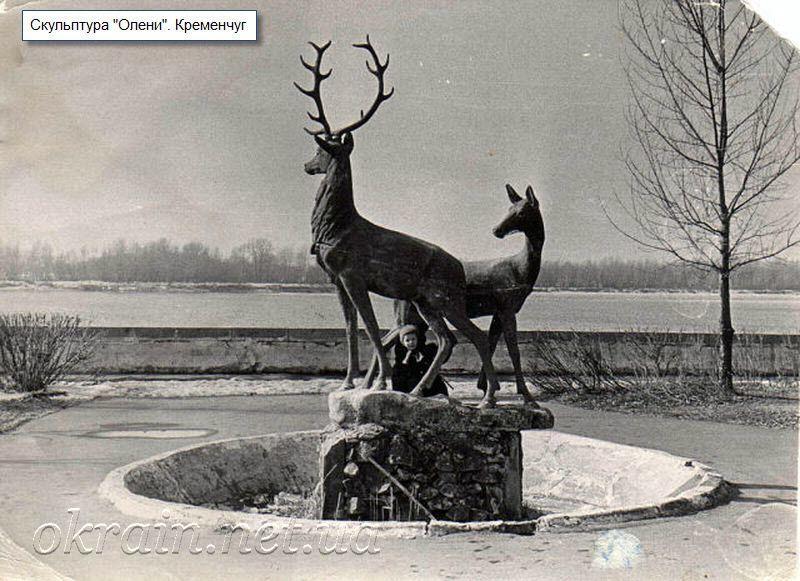 Скульптура «Олени» в Приднепровском парке - фото 1210