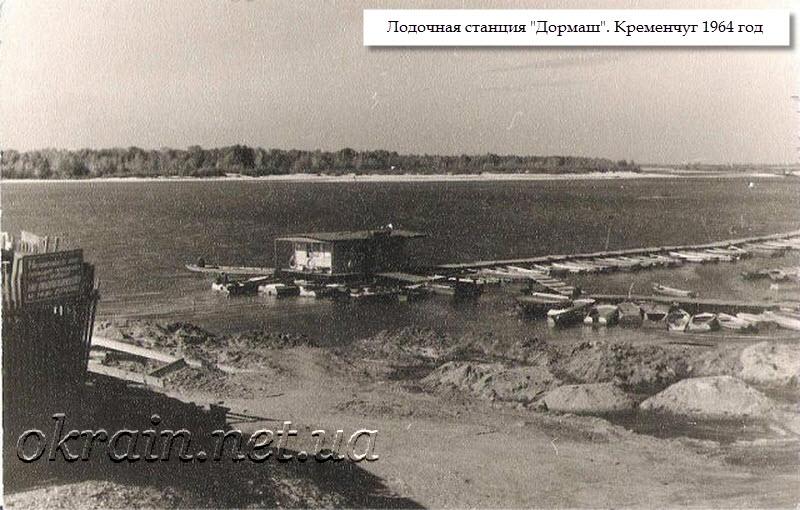 Лодочная станция завода «Дормаш». Кременчуг 1964 год. - фото 1348