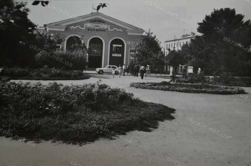 Кинотеатр «Большевик» в Кременчуге