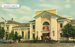 Железнодорожный вокзал. Кременчуг 1968 год. - фото 1258