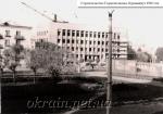 Строительство Горисполкома в Кременчуге. 1965 год. - фото 1351
