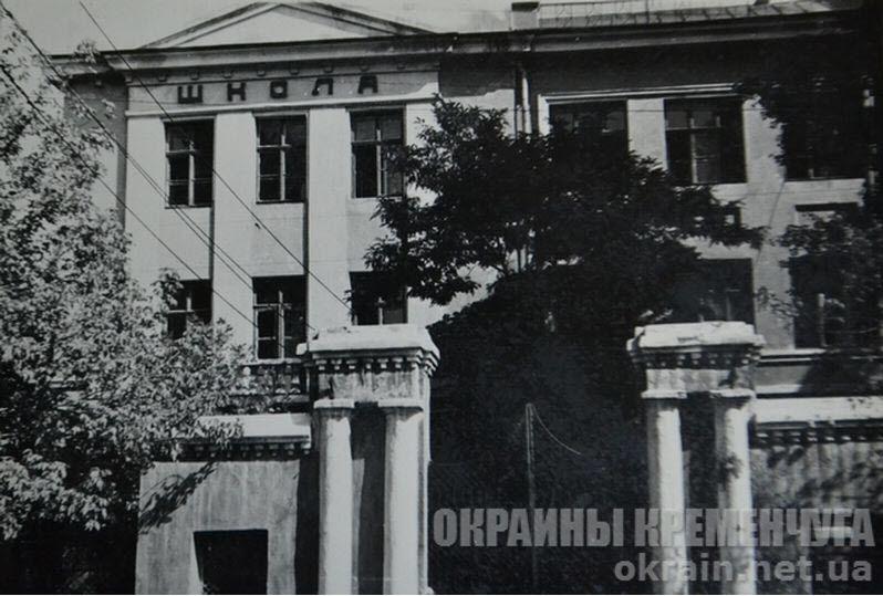 Школа №14 в Кременчуге 1960-е года - фото №1796