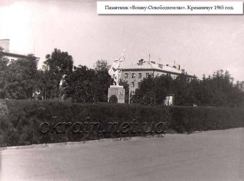 Памятник «Воину-Освободителю» в Кременчуге. 1965 год. - фото 1352