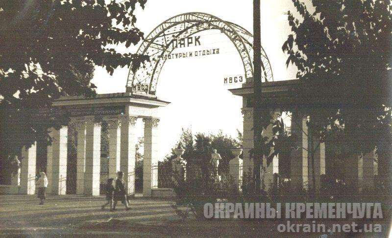 Вход в парк культуры и отдыха КВСЗ 1960 год - фото №1814