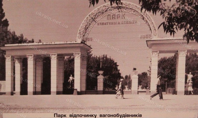 Парк Котлова в Крюкове