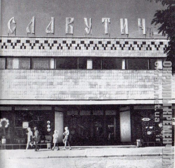 Универмаг «Славутич» в Крюкове – фото №1729