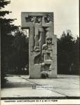 Памятник комсомольцам 20-х и 40-х годов - фото 750