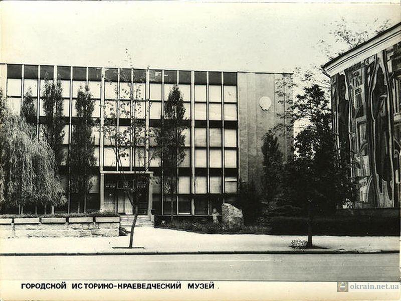 Историко-краеведческий музей в Кременчуге в 70е года 20 столения