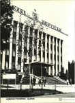 Административное здание на площади «Революции» в Кременчуге - фото 803