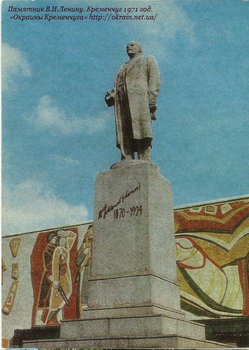 Памятник В.И.Ленину. Кременчуг 1971 год. - фото 1070