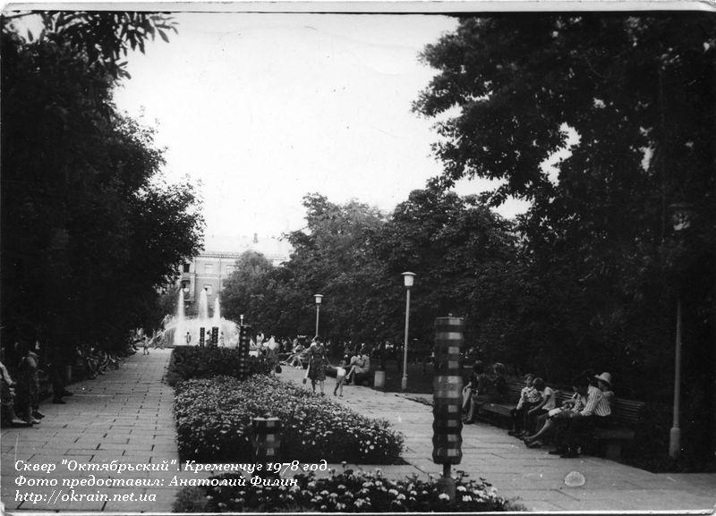Сквер Октябрьский. Кременчуг 1978 год. - фото 1105