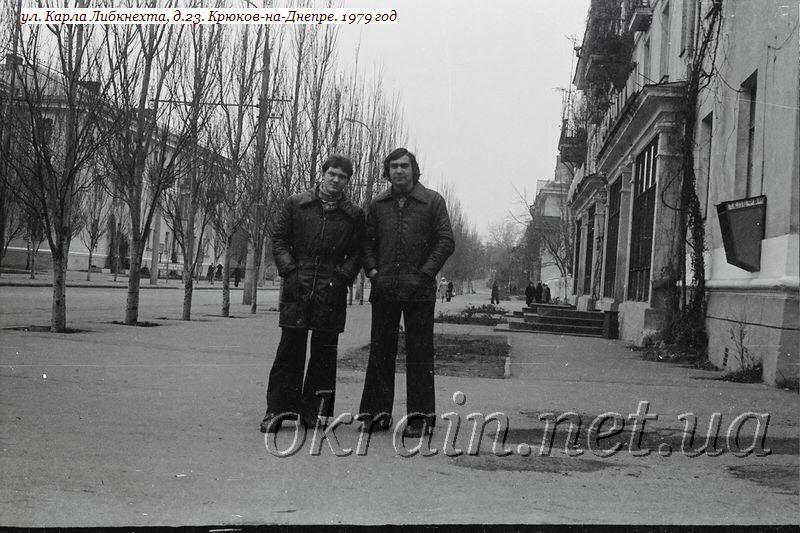 Улица К. Либкнехта, д.23. Крюков-на-Днепре. 1979 год