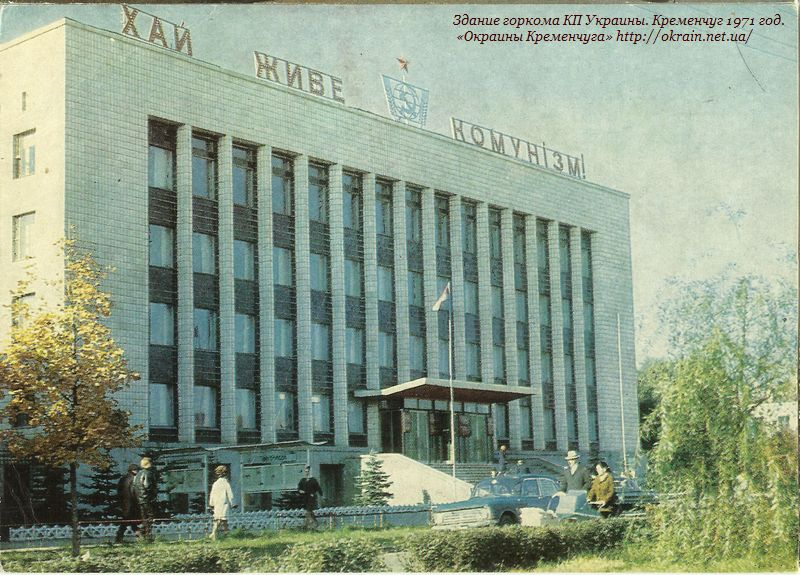 здания горисполкома Кременчугского Совета народных депутатов и горкома Компартии Украины