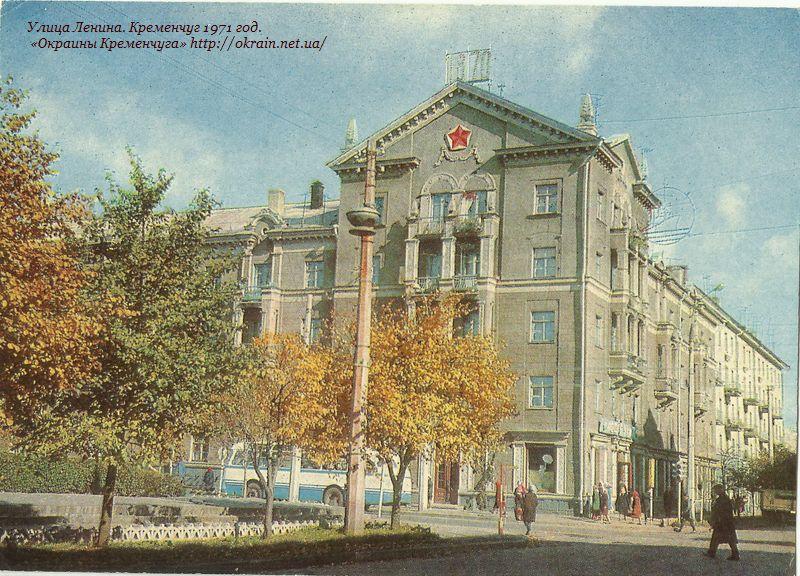 Угол ул. Ленина и ул. Пролетарской. 1971 год.  Кременчуг - фото 151