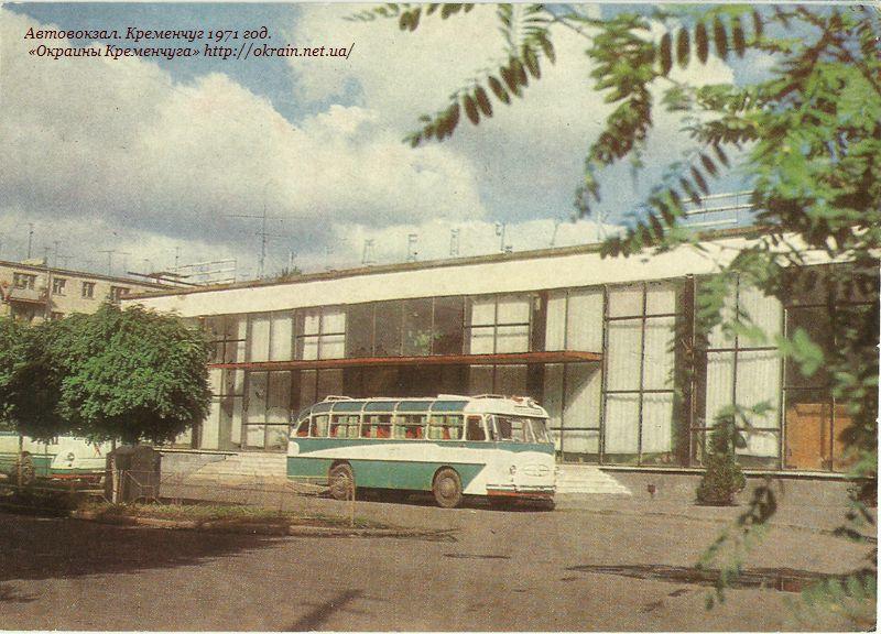 Автовокзал в Кременчуге 1971 год - фото 159