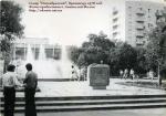 Сквер Октябрьский в Кременчуге. 1978 год. - фото 1101
