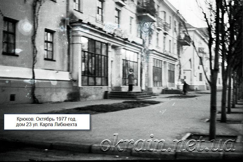 Крюков. Октябрь 1977 года