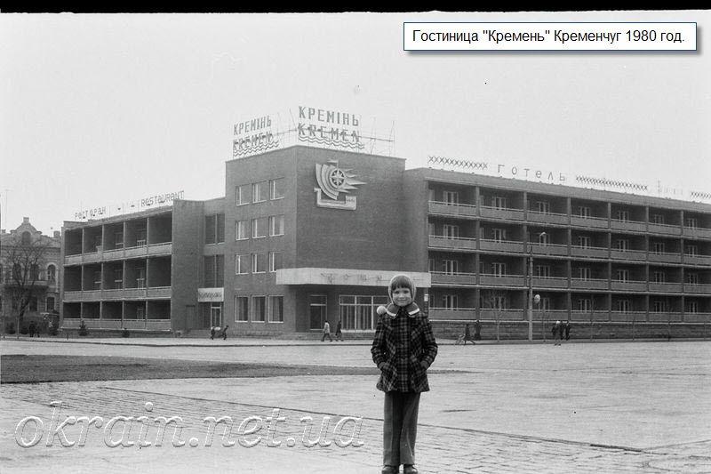 Гостиница «Кремень» Кременчуг 1980 год - фото 1185