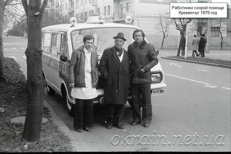 Работники скорой помощи. Кременчуг 1979 год - фото 1191