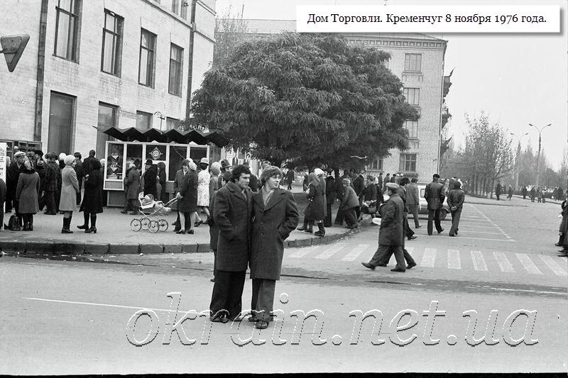 Возле Дома Торговли. Кременчуг 1976 год. - фото 1222