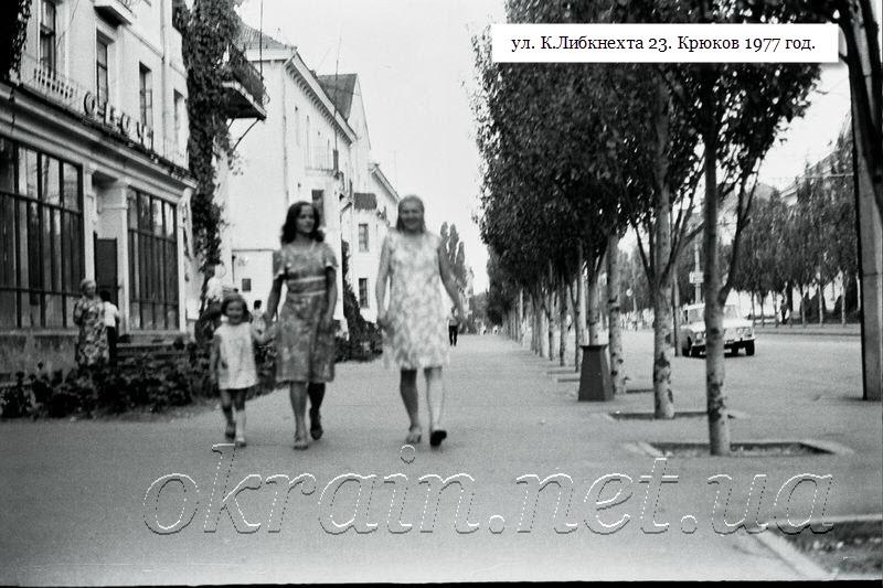 Улица Карла Либкнехта. Крюков 1977 год.