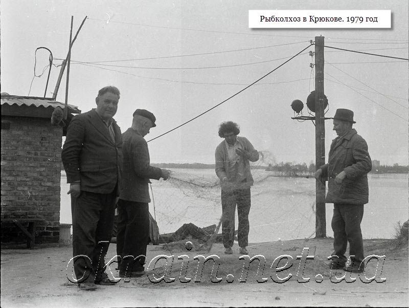 Рыбаки Рыбколхоза. Крюков 1979 год. - фото 1224