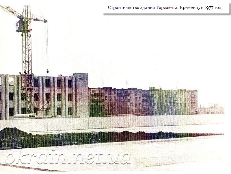Строительство здания горсовета. Кременчуг 1977 год. - фото 1262