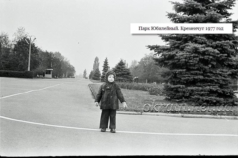 Парк «Юбилейный». Кременчуг 1977 год