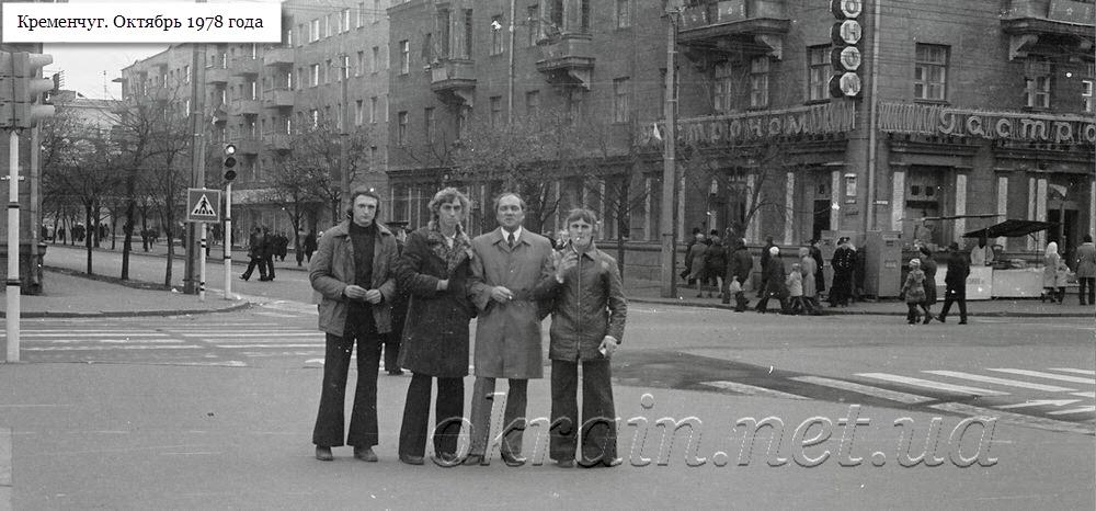 Перекресток улиц Ленина и Пролетарской. Кременчуг 1978 год