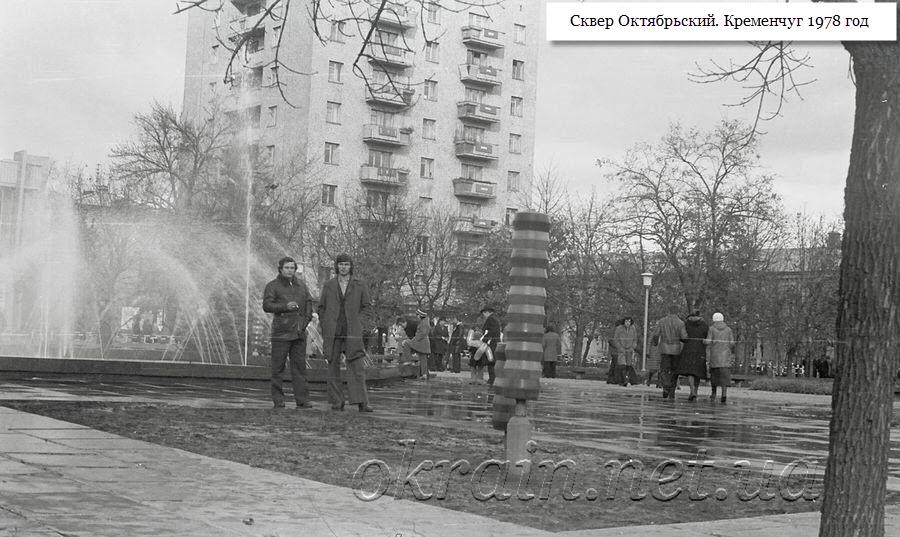 Фонтан в сквере Октябрьский 1978 год - фото № 1251