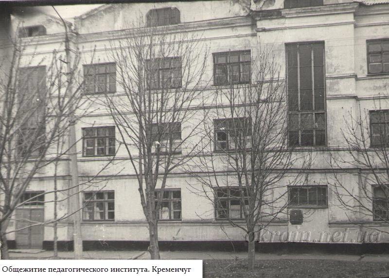 Общежитие педагогического института в Кременчуге - фото 1373