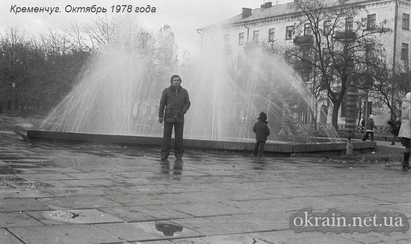 Фонтан в сквере «Октябрьский» в Кременчуге. 1978 год. - фото 1401