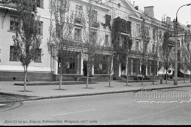 Дом 23 по улице К.Либкнехта (ныне Приходько) 1977 год