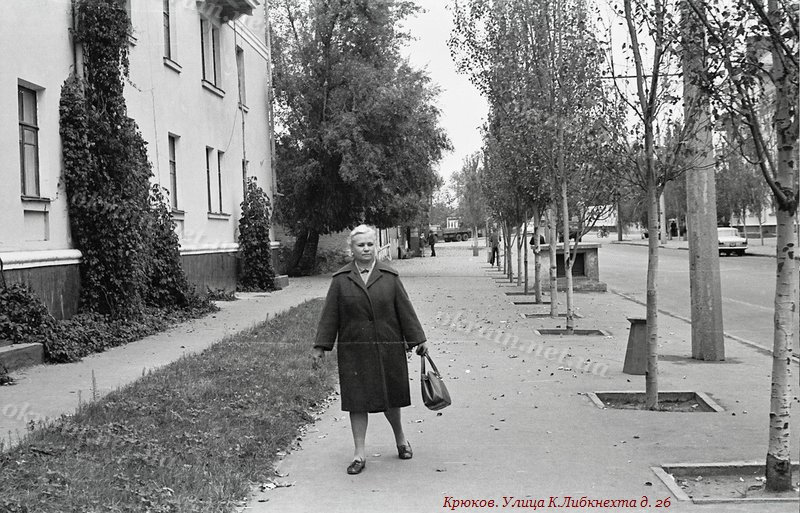Дом №26 по ул. К.Либкнехта 1977 год
