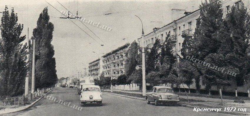 Фотография одной из кременчугских улиц сделанная в 1972 году