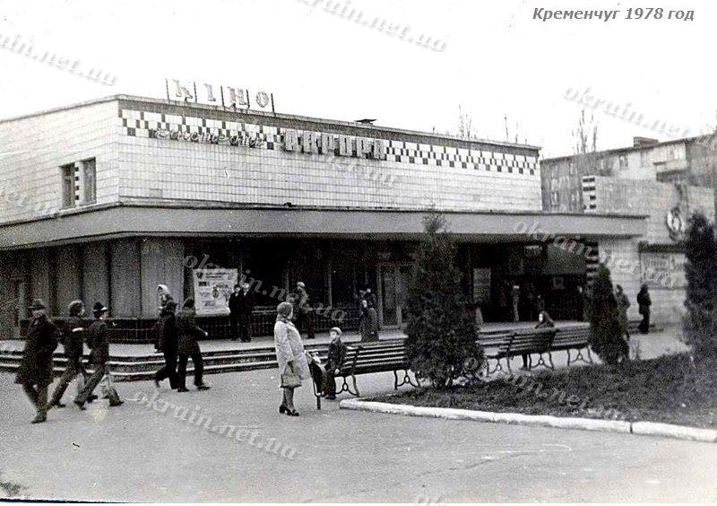 Кинотеатр «Аврора» Кременчуг 1978 год - фото 1539