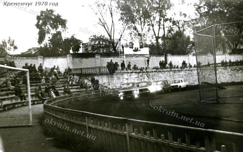 Стадион «КрАЗ» 1978 год Кременчуг - фото 1544