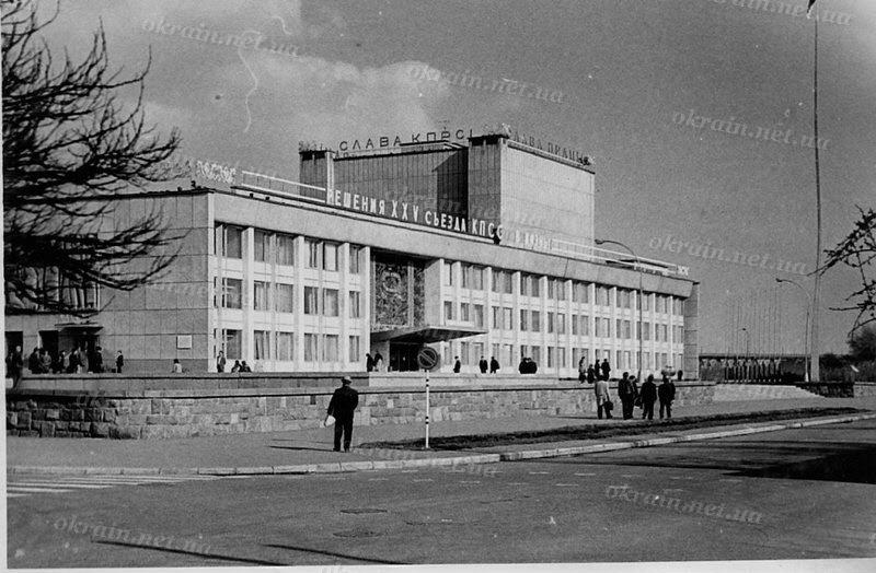 Дворец Культуры им.Петровского в Кременчуге, 70-е года
