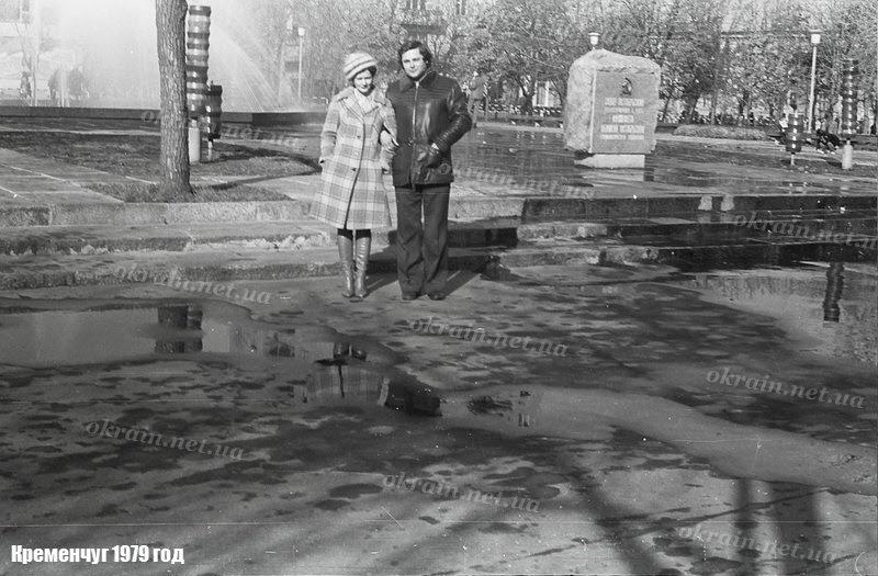Сквер «Октябрьский» 1979 год - фото 1587