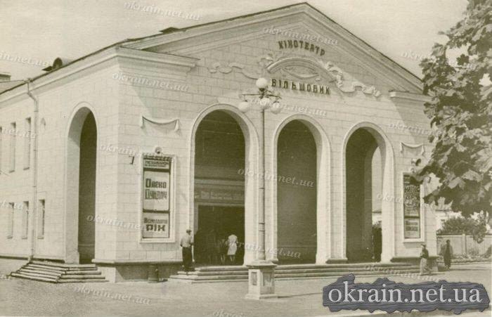 Кинотеатр «Большевик» в Кременчуге - фото 471