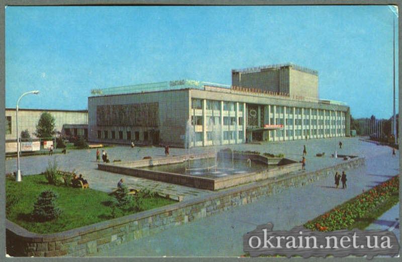 Дворец культуры им.Петровского в Кременчуге 1983 год. Фотограф В. Крымчак