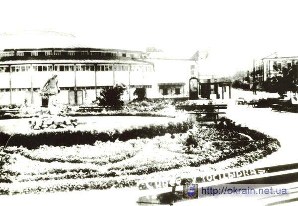 Сквер у Госцирка в Кременчуге 1936 год. - фото 304
