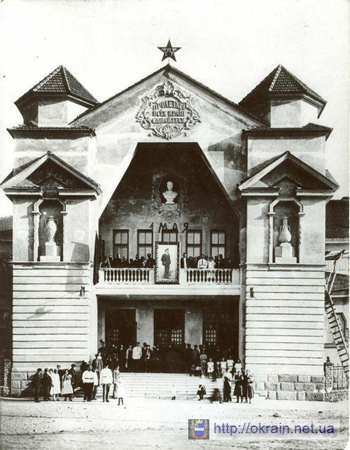 Клуб железнодорожников им.Котлова на станции Крюков. 1 мая 1927 года. - фото 320