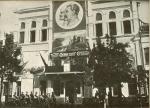 Здание Кременчугского Горсовета 1935 год - фото 372